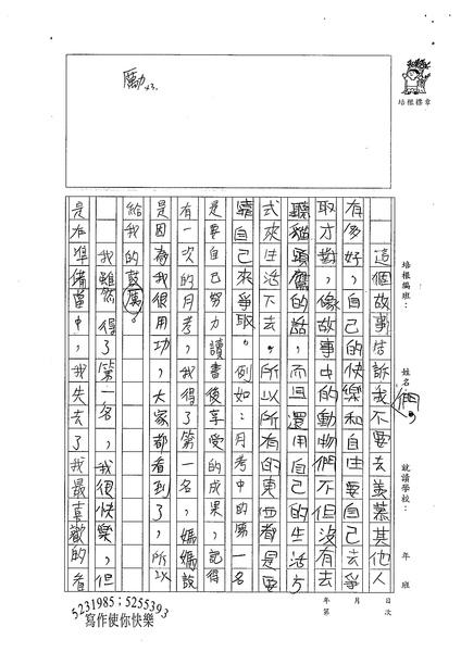 99W5204陳宥蓁 (3).jpg