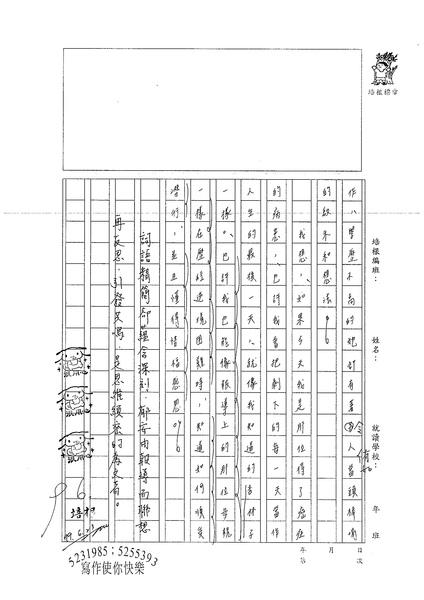 99WG102紀郁安 (3).jpg