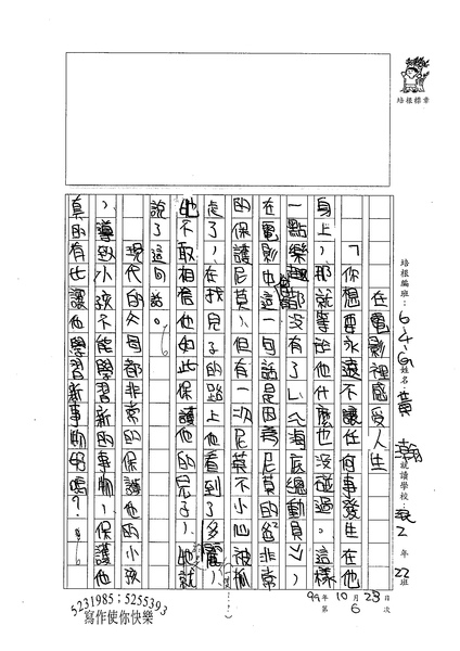 99WG206黃瀚 (1).jpg