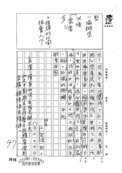 99W6110江宜潔 (3).jpg
