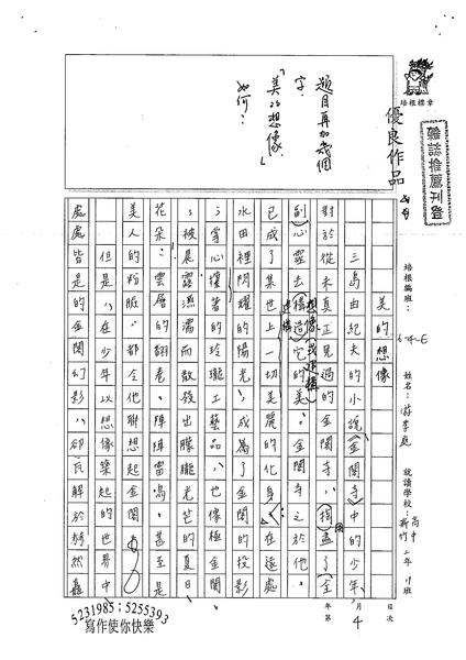 99WE104游季庭 (1).jpg