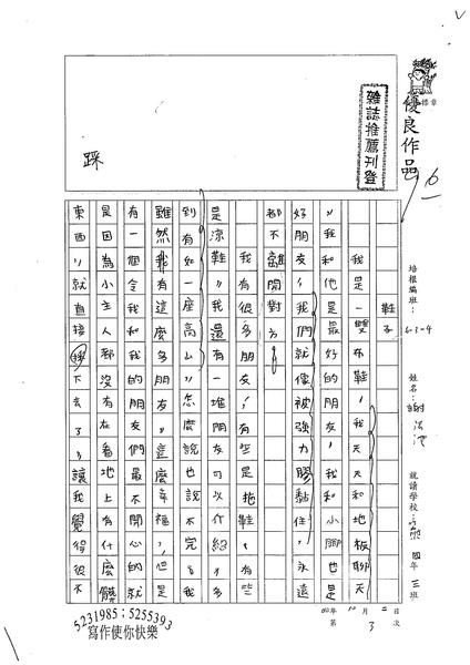 99W4203謝沄澐 (1).jpg