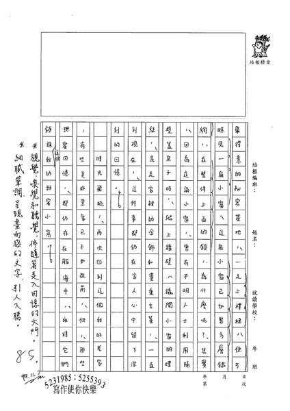 99WG208楊立渝 (3).jpg