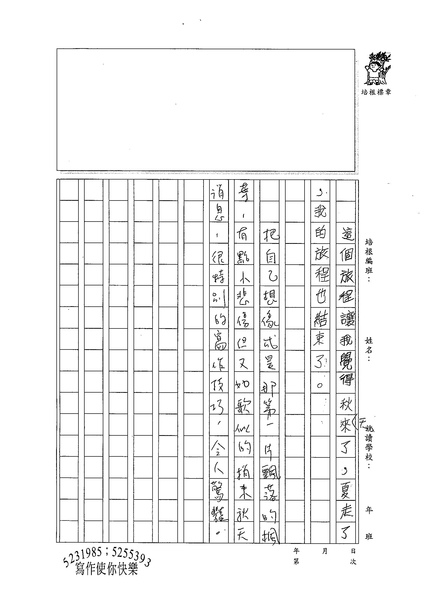 99W6206李亦晟 (3).jpg
