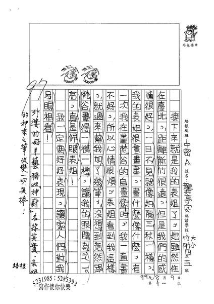 99TMW11龔亭安 (2).jpg