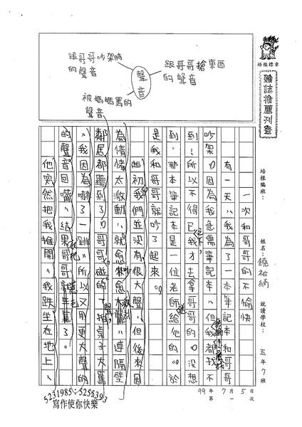 99TSW01饒祐綺 (1).jpg
