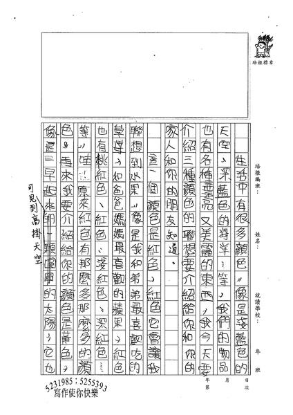 99W4206陳沛揉 (2).jpg