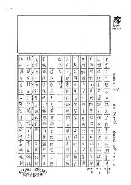100WA406梁至皓 (3).jpg