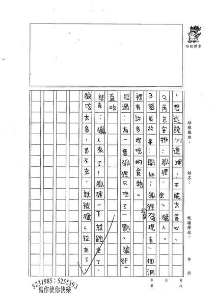 99W5207蔣毓庭 (2).jpg
