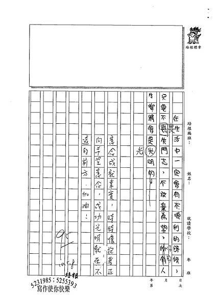 100W5406鄒鈺玫 (3).jpg