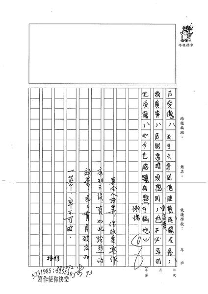 99WA108劉鎮維 (3).jpg