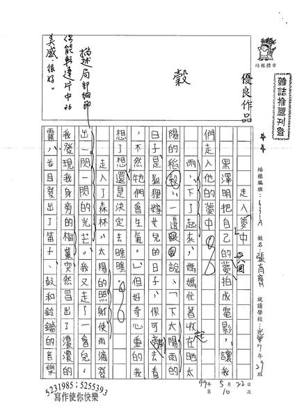 99WA410張育齊 (1).jpg