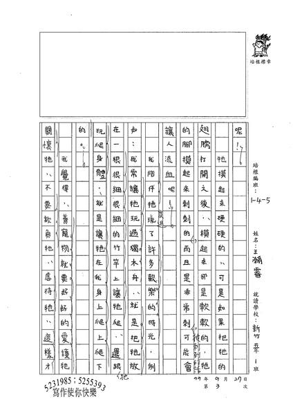 99W5203王瀚睿 (2).jpg
