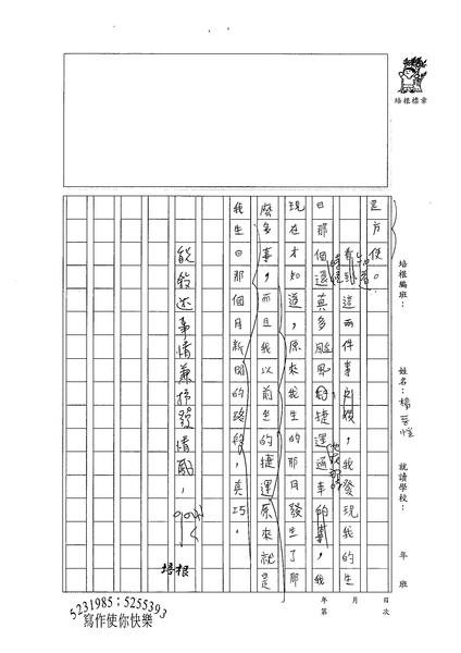 99W5108楊晉愷 (2).jpg
