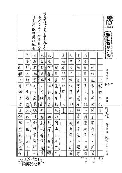 100W5402楊晉愷 (1).jpg