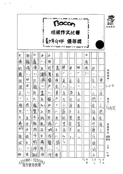 99WG105繆雨玲 (1).jpg