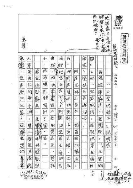 99TSW11陳芊如 (1).jpg