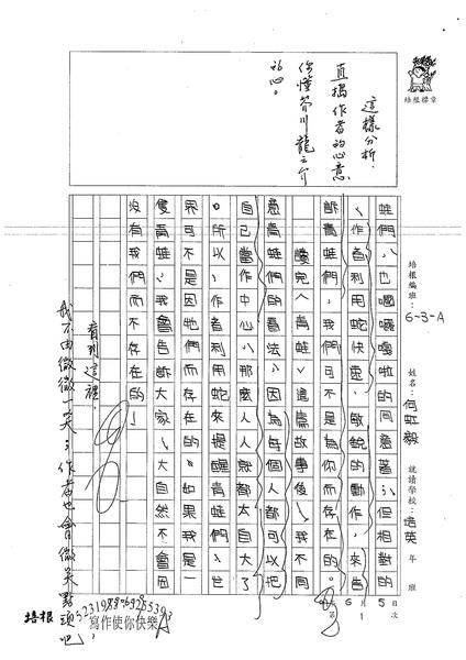 99WA101何虹毅 (2).jpg