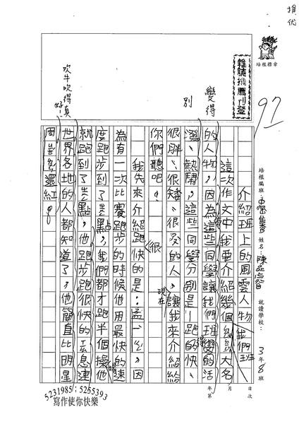 99TMW11陳品瑞 (1).jpg