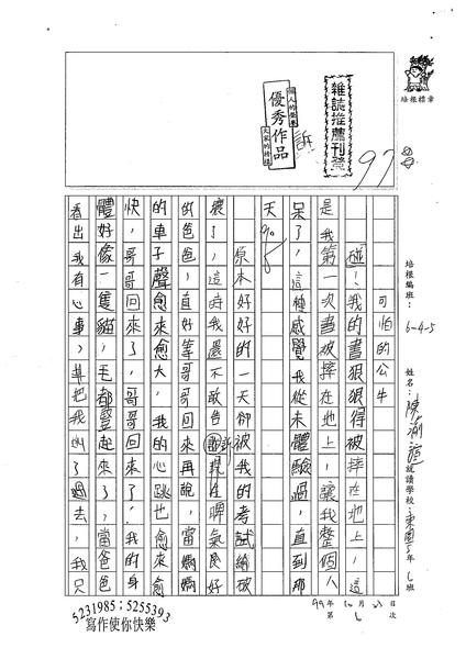 99W5206陳渝諠 (1).jpg