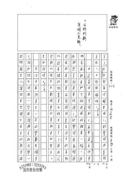 99W6209林彥廷 (2).jpg