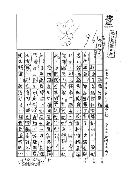 99W3302楊笠辰 (1).jpg
