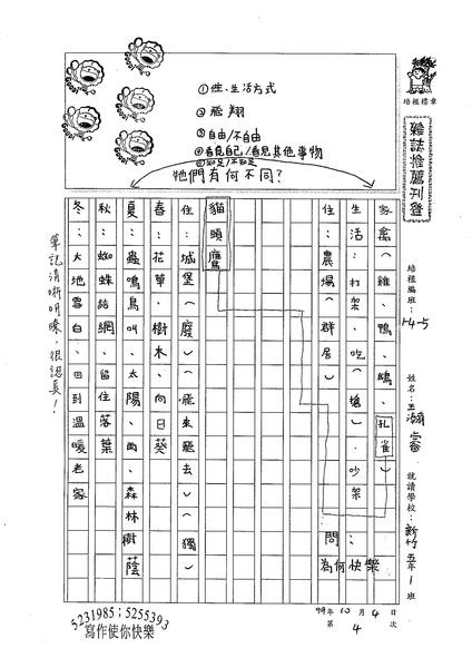 99W5204王瀚睿 (1).jpg