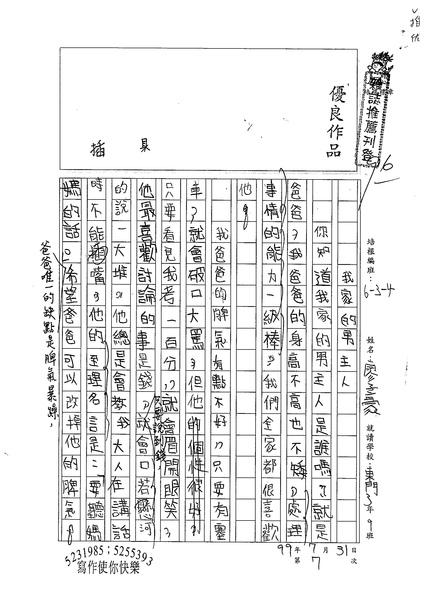 99W4107廖子豪 (1).jpg