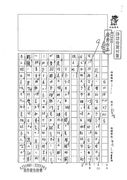 99W3310劉芸瑄 (1).jpg