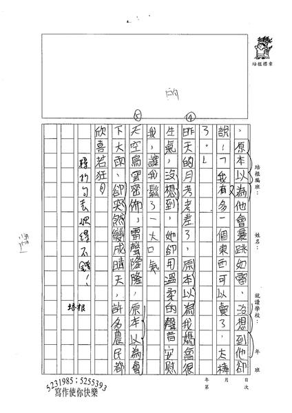 99W6304彭育樑 (2).jpg
