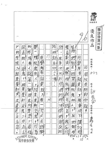 99W3210許辰宇 (1).jpg