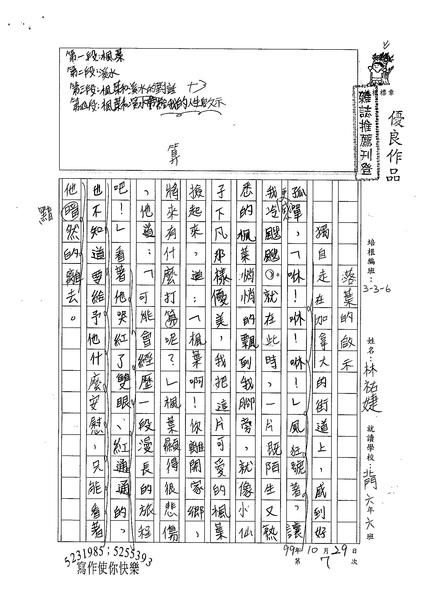 99W6207林祐婕 (1).jpg