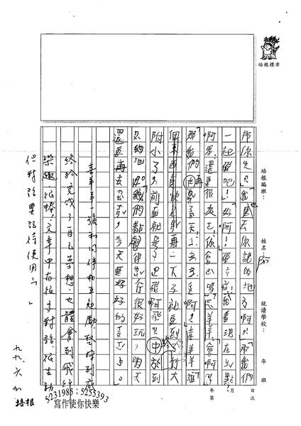99W3101陳棋森 (2).jpg