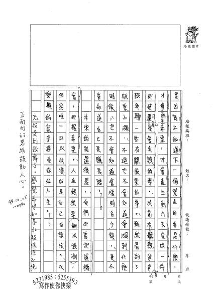 99WG206黃彥儒 (2).jpg