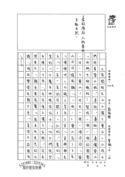 99WG210劉諭靜 (2).jpg