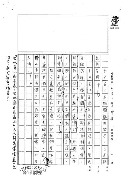 99W6203曾詩芸 (2).jpg