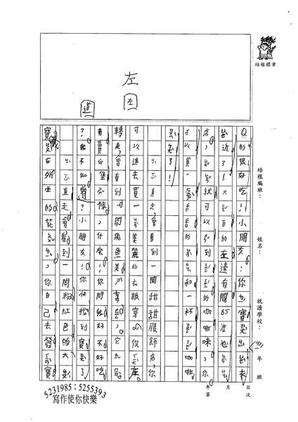 99W3309劉芸瑄 (2).jpg