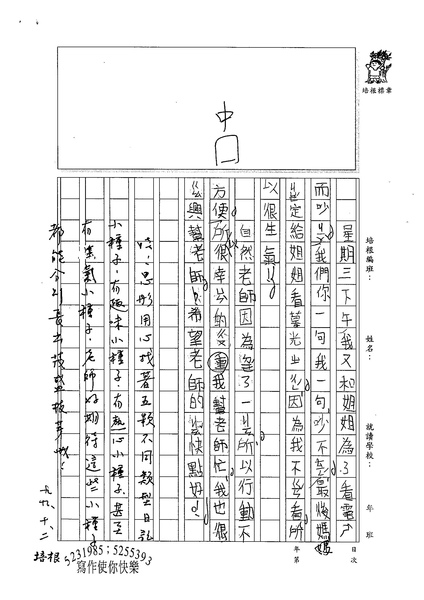 99W3203黃思肜 (2).jpg