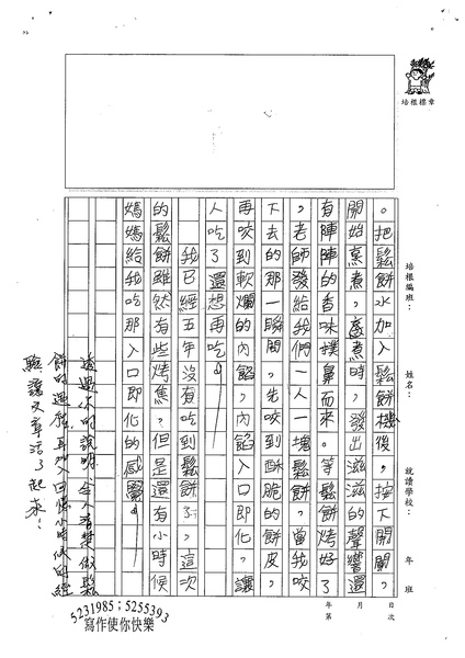 99W5310羅嵩皓 (2).jpg