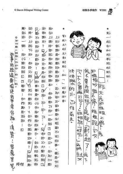 99W3301葉柔君 (2).jpg