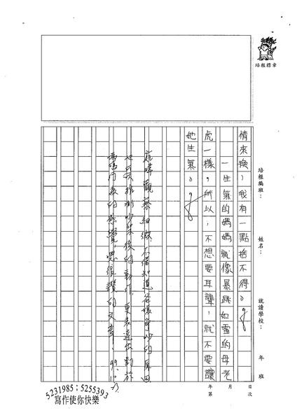 99W5206林庭暐 (3).jpg