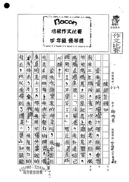 99W4105謝昀芸 (1).jpg