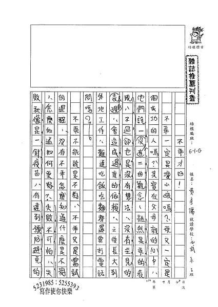 100WG406黃彥儒 (1).jpg