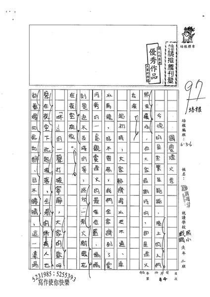 99W6204翁若耘 (1).jpg