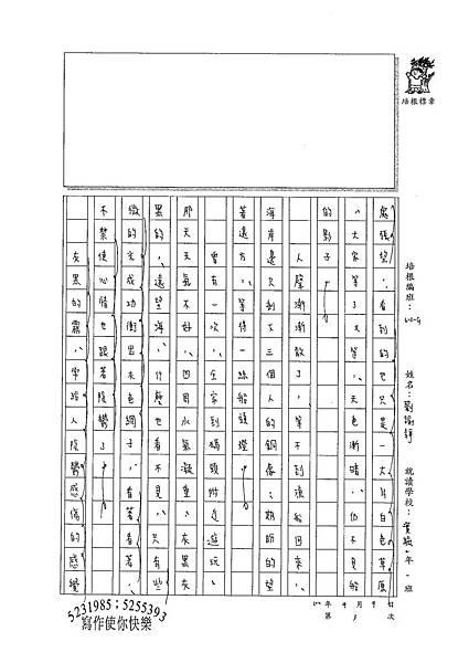 100WG403劉諭靜 (2).jpg