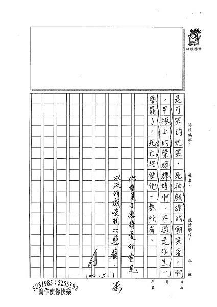 100WE407游季庭 (4).jpg