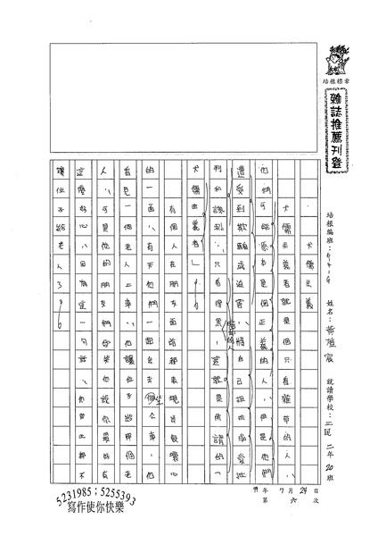99WG106黃塏宸 (1).jpg