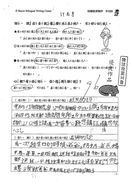 99W3209許辰宇 (1).jpg