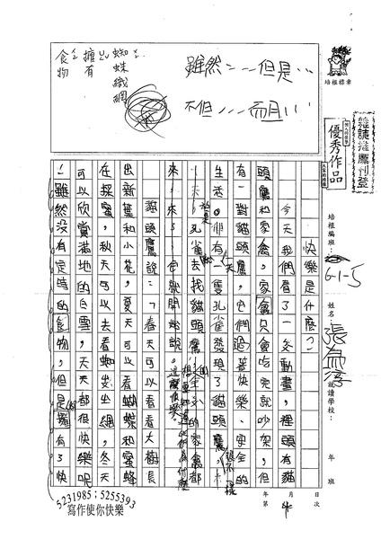 99W5204張為淳 (1).jpg