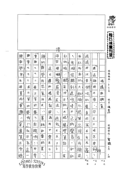 99W5206陳思妤 (1).jpg